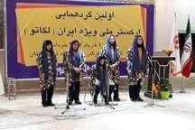ارکستر ویژه ایران ' لگاتو' با گروهنوازی معلولین در گرگان رونمایی شد