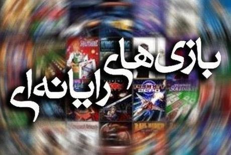 رشته تحصیلی بازی های رایانه ای در دانشگاه اصفهان راه اندازی می شود