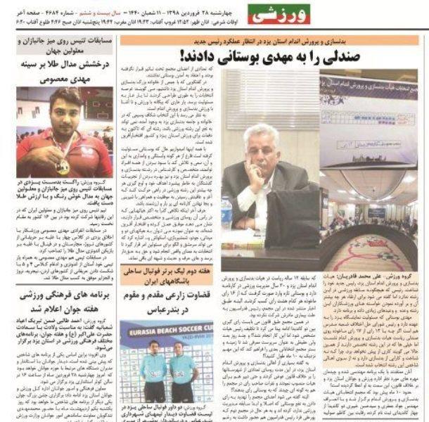 بدنسازی و پرورش اندام یزد در انتظار عملکرد رئیس جدید