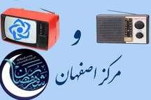 ویژه برنامه یک شهر ضیافت و ماه ملاقات خدا از شبکه اصفهان پخش می شود
