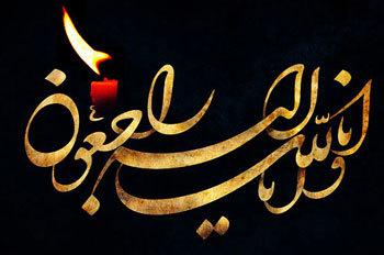 پیام تسلیت آیت الله راستی کاشانی به مناسبت ارتحال آیت الله حلیمی کاشانی