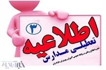 تعطیلی مدارس مازندران در روز دوشنبه نهم بهمن