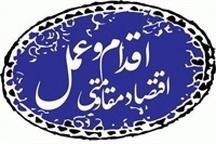 رتبه چهارمی ستاد اقتصاد مقاومتی استان یزد در کشور
