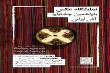 نمایشگاه عکس جشنواره ملی آش در زنجان گشایش یافت
