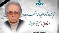 جزئیات مراسم تشییع محمد حاجیحسینی
