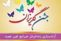 آغاز جشن های گلریزان آزادی 22 زندانی جرائم غیرعمد در گلستان