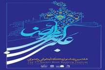 جشنواره کتابخوانی رضوی با جوایز ارزنده در گیلان