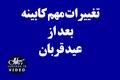تغییرات مهم کابینه بعد از عید قربان