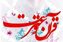 برنامههای  هفته قرآن و عترت استان البرز اعلام شد