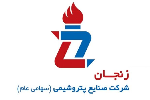 فاینانس 306 میلیون یورویی به نام پتروشیمی زنجان ثبت شد