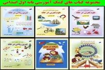 استفاده از کتب کمک آموزشی در مدارس ابتدایی ممنوع است
