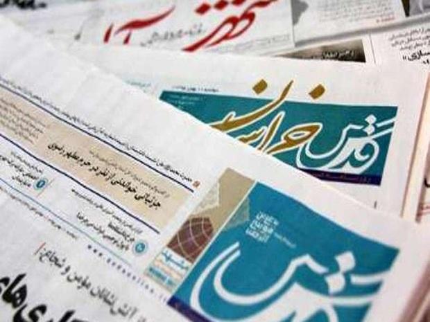 عناوین روزنامه های خراسان رضوی در 22 فروردین