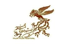 اکران آثار منتخب سی و هفتمین جشنواره فیلم فجر در یزد