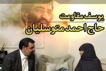 سکوت اسرائیل نشانهای مثبت در امید به بازگشت سرافرازانه احمد متوسلیان است