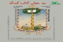برگزاری ویژهبرنامه «بیایید با کتاب رشد کنیم» در تبریز