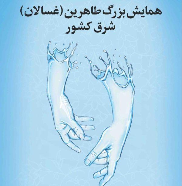 همایش طاهرین شرق کشور در مشهد برگزار شد