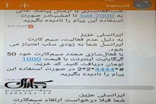 چرا ایرانسل سیم کارت مشترکان دائمی خود را سلب امتیاز می کند؟