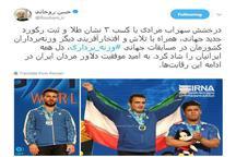 رئیس جمهوری درخشش سهراب مرادی در مسابقات قهرمانی جهان را تبریک گفت