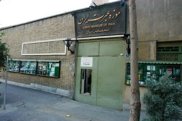 موزه عبرت به همدان منتقل میشود  میزبانی مخوفترین شکنجهگاه تاریخ ایران