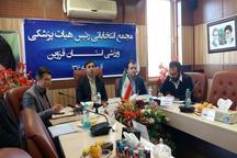 رییس هیات پزشکی ورزشی استان قزوین انتخاب شد