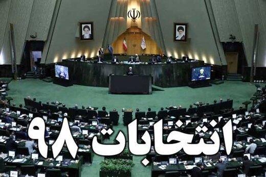 آغاز ثبتنام کاندیداهای مجلس یازدهم در آذربایجانغربی