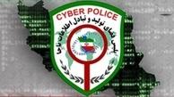 هشدار پلیس فتا به دانش آموزان برای سوالات امتحانی