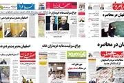 نگاه روزنامه های اصفهان به 'تغییر استاندار' برای دومین روز متوالی