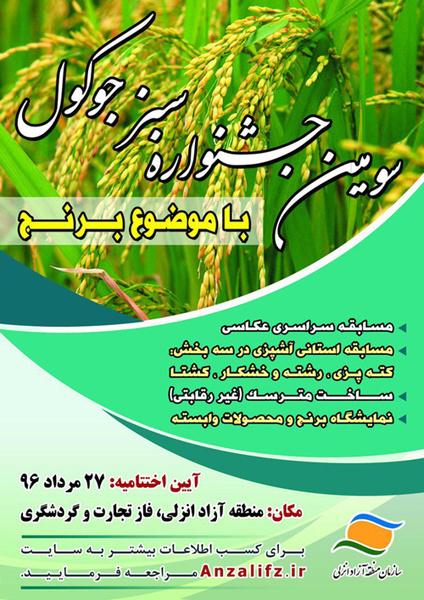 """برگزاری  سومین جشنواره """"سبز جوکول """"در منطقه آزاد انزلی"""