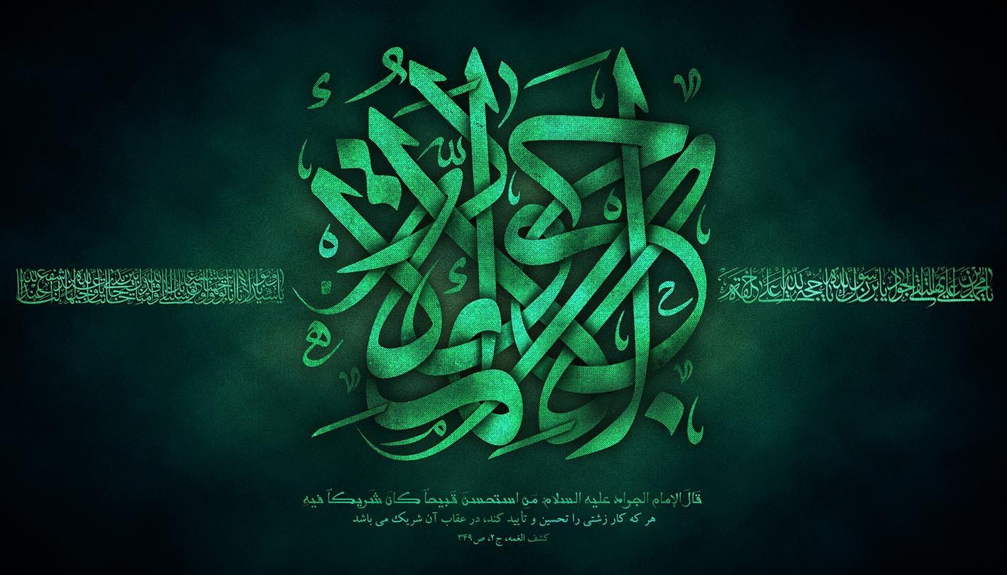 شهادت امام جواد / حسین سیب سرخی
