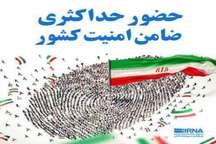 حضور حداکثری مردم در انتخابات رای به نظام مقدس اسلامی است