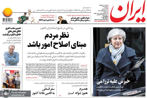 گزیده روزنامه های 27 دی 1397