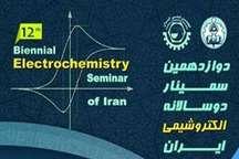 220 مقاله در دوازدهمین سمینار 2 سالانه الکتروشیمی ایران ارائه می شود