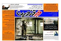 قزوین ورشکسته می شود؟!