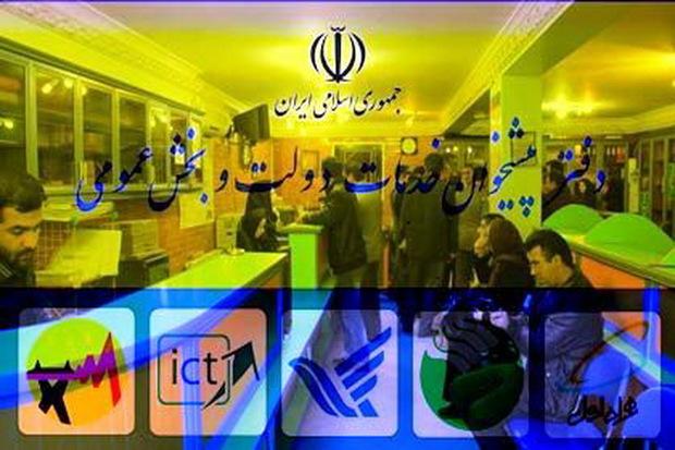 14 دفتر پیشخوان خدمات دولت در آذربایجان غربی ایجاد می شود