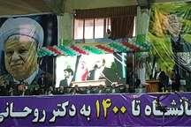 رییس جمهوری قدردان رای بالای مردم استان کرمانشاه به تدبیر و امید خواهد بود
