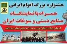 جشنواره اقوام ایرانی با حضور بیست استان در ایلام برگزار می گردد