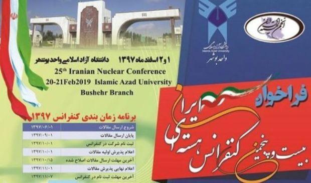 1200 مقاله به کنفراس هستهای ایران ارسال شد
