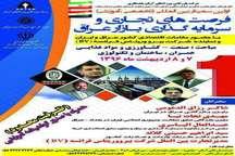 سمینارفرصت های تجاری وسرمایه گذاری عراق،درخراسان شمالی برگزار می شود