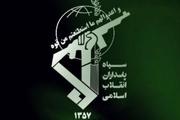 یکی از نیروهای سپاه در پیرانشهر شهید شد