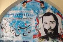 مراسم بزرگداشت شهید کریمی در لاهیجان برگزار شد