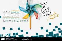 جشنواره فیلم رشد در مشهد پایان یافت