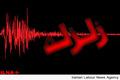 زلزله 3.2 دهم ریشتری شهرستان حاجیآباد بدون خسارت بود