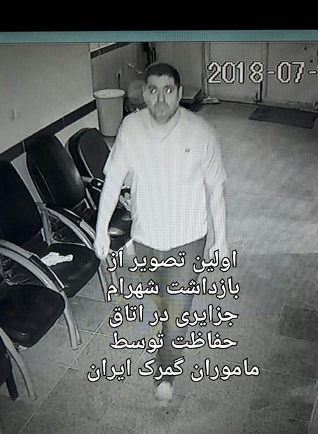 شهرام جزایری دستگیر شد+ جزئیات نحوه شناسایی