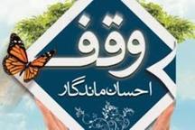 2 خبر از اداره کل اوقاف و امور خیریه استان یزد