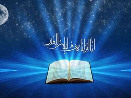 ساعات کاری ادارات استان کرمانشاه روزهای 19 و 23 رمضان با 2 ساعت تأخیر آغاز می شود