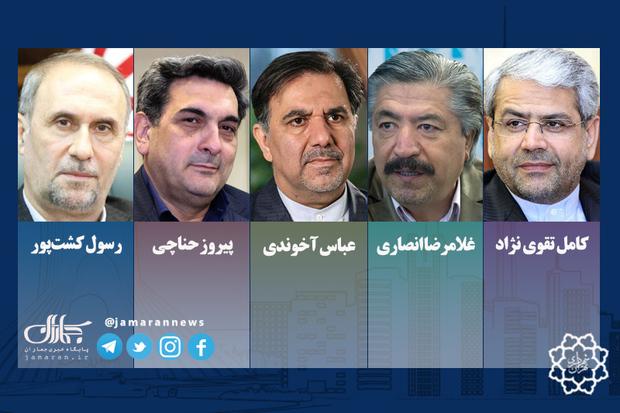 شهردار تهران از بین این پنج نفر انتخاب می شود+سوابق