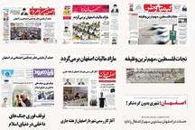 مرور مطالب مطبوعات محلی استان اصفهان - شنبه 11شهریور96