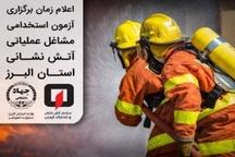 متقاضیان  استخدام در آتشنشانیهای البرز تا 19 تیرماه فرصت ثبتنام دارند