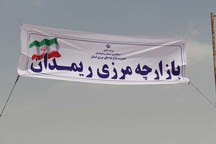 ریمدان؛ فرصتی ارزشمند برای صادرات و اشتغال  مرزنشینان چشم انتظار آماده شدن زیرساخت ها