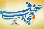 فراخوان طرح های نوین ترویج فرهنگ عفاف در گیلان منتشر شد